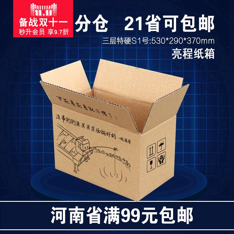 Liang cheng carton cardboard box cardboard box courier packaged box made three special hardware on 1 of henan province over Free shipping