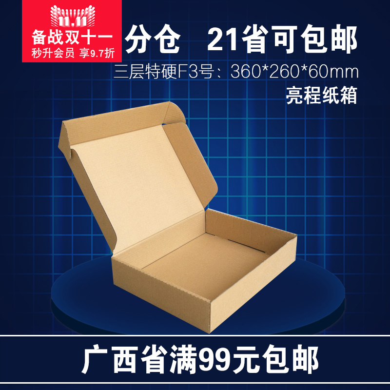 Liang cheng carton three strengthen aircraft box packing cardboard boxes clothing boxes express delivery guangxi full shipping