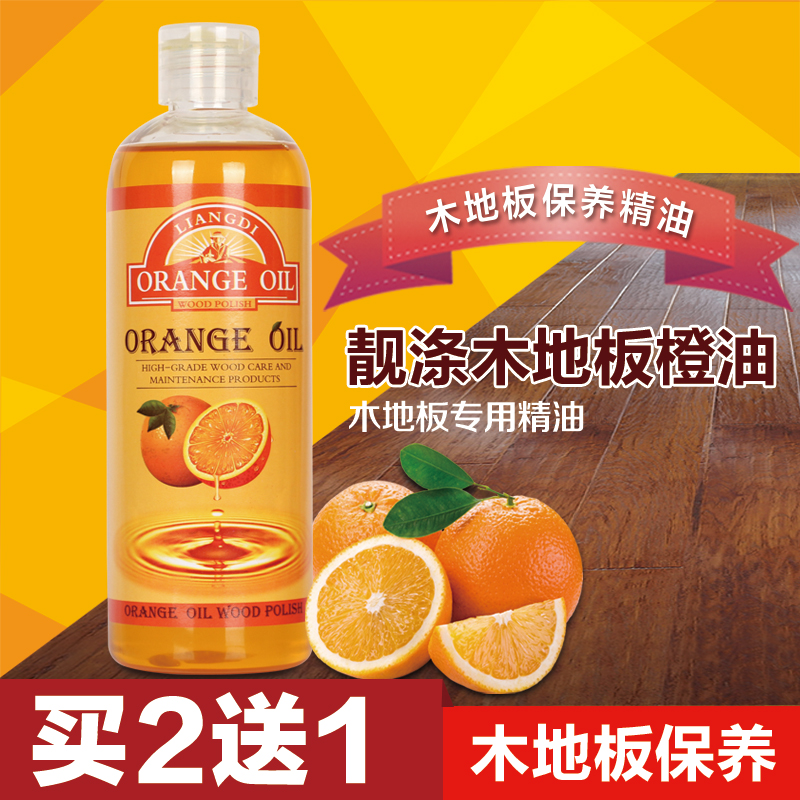 Liang di wood mahogany furniture care and maintenance of essential oils composite wood floor wax floor wax beeswax orange oil