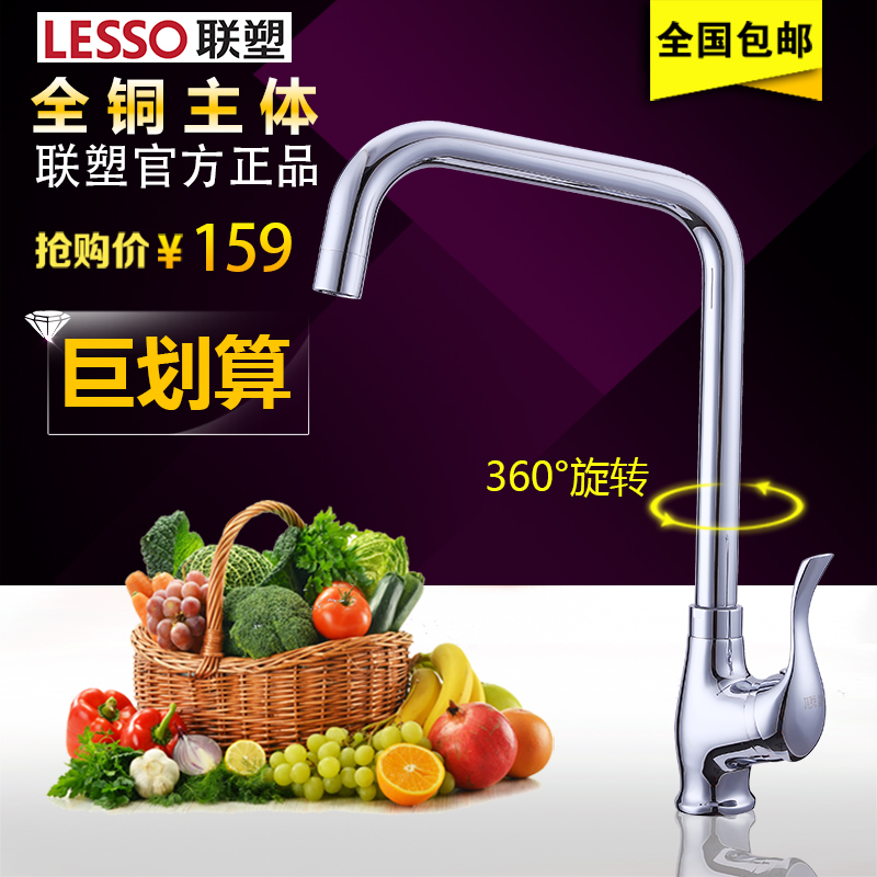 Liansu kitchen faucet hot and cold vegetables basin faucet sink faucet hot and cold wash basin faucet can be rotated to the tens of thousands of unleaded