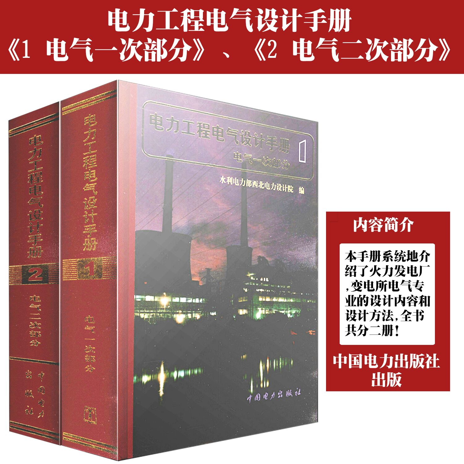 Library of electrical power engineering design manual (once part of the electrical 、 electrical secondary part) books full set of two of this The second part of the electrical//electrical power engineering design manual 2