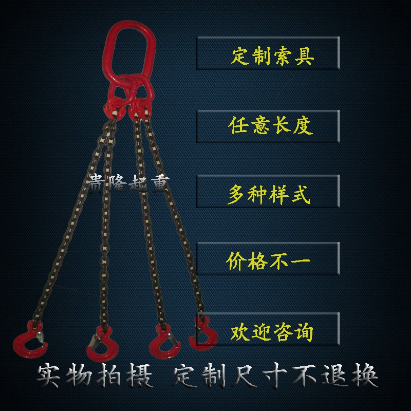 Lifting spreader/combination chain rigging/mold spreader/lifting sling 3 t 1 m 4 Legs in combination