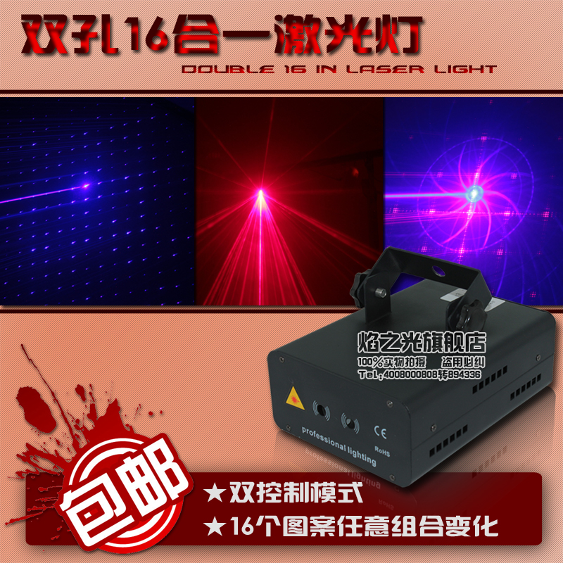 Light flame shipping biforate figure 16 in red and blue double pattern of laser light ktv rooms bar laser light