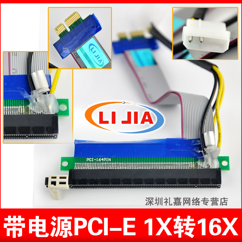 Lijia pcis e 1x turn 16x extension cord enhanced version of the extension cable 1x turn 16x graphics adapter cable