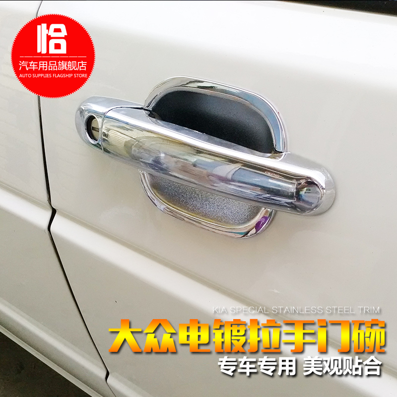 Ling crossing volkswagen new bora jetta sagitar santana tiguan lavida high 6 handle to pull the door handle bowl refit dedicated