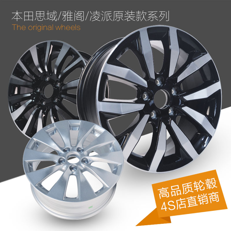 Ling faction honda civic accord adaptering wheelboss paragraph 16/17 original 15-inch aluminum alloy wheels wheel rims supplying】 4 s