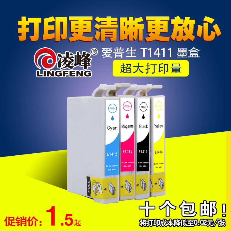 Ling feng applicable epson me330 me33620f me350 me35 t1411 141 620f cartridges