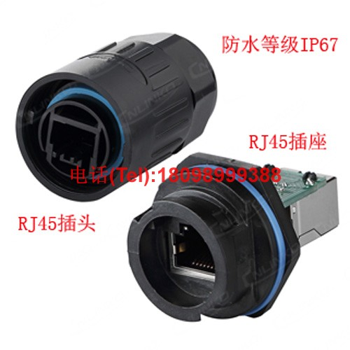 Lingke YT-RJ45-01 quick bayonet connector plug + socket 1/4 waterproof plastic waterproof connector