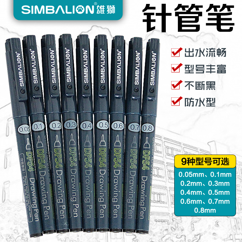 Lions pens DP54 painted comic design hook line pen drawing pen pen pen painted 0.05-0.8mm