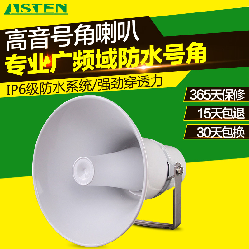 Listenpa WV2230 wan plaza outdoor waterproof stereo tweeter horn speaker campus public broadcasting