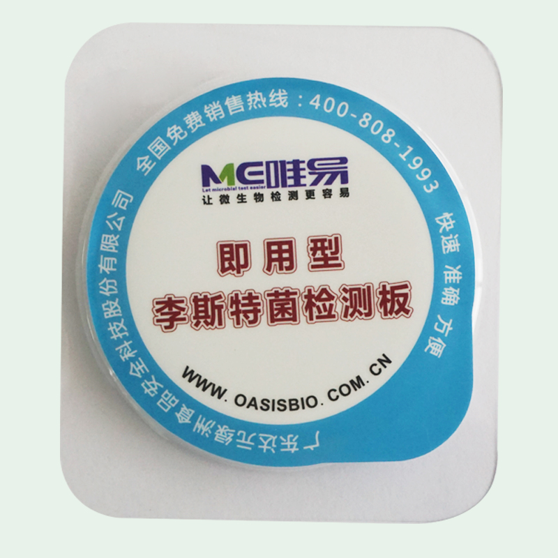 Listeria test board food microbiological testing tianhe oasis