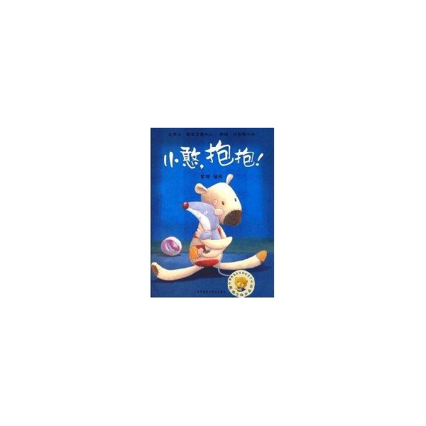 Little foolish, hug. (third series)/smarties picture book series (dot read version) Comic books for children picture books xinhua bookstore genuine selling books little foolish hug (fltrp point reading)/smarties Picture book series