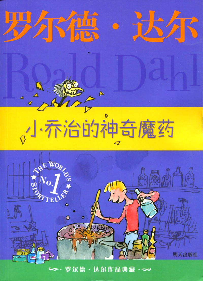 Little george's magic potion roald dahl roald dahl · youvetsi · youvetsi collection of modern fairy tale works tomorrow press