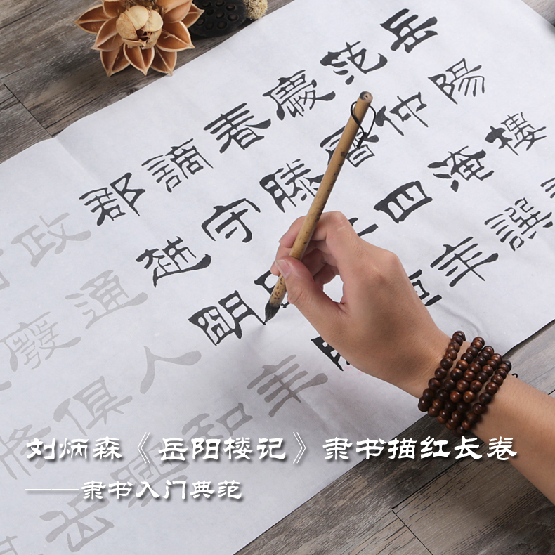 Liu bingsen yueyang tower ã ã kai official script calligraphy copybook copying miaohong rice paper to practice calligraphy entry