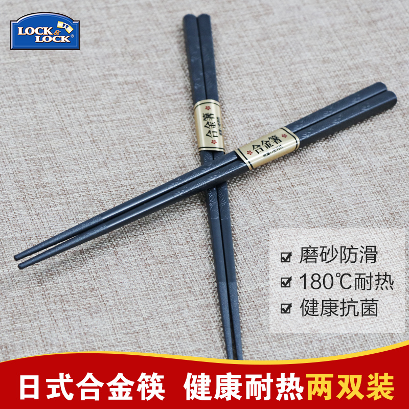 Lock skid alloy alloy chopsticks japanese chopsticks japanese sushi chopsticks chopsticks home 2 pairs of chopsticks pointed