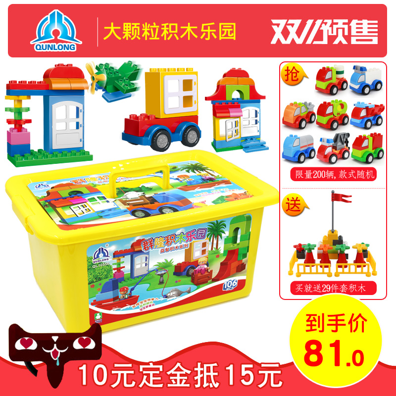 Long group children's plastic building blocks assembled toy building blocks barrels of large particles puzzle treasure treasure toy 1-2-3-year-old
