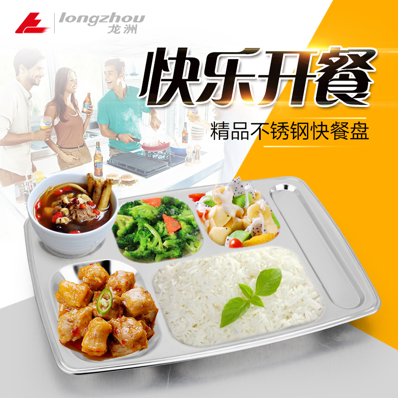 Long island stainless steel snack plate for children of adult students canteen six cells thick stainless steel tray compartments Five grid