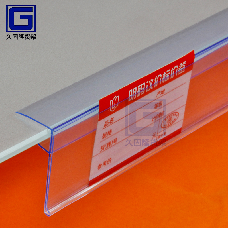 Long long solid glass shelf price tag strip card strip pharmacy label cards new material transparent price tag card