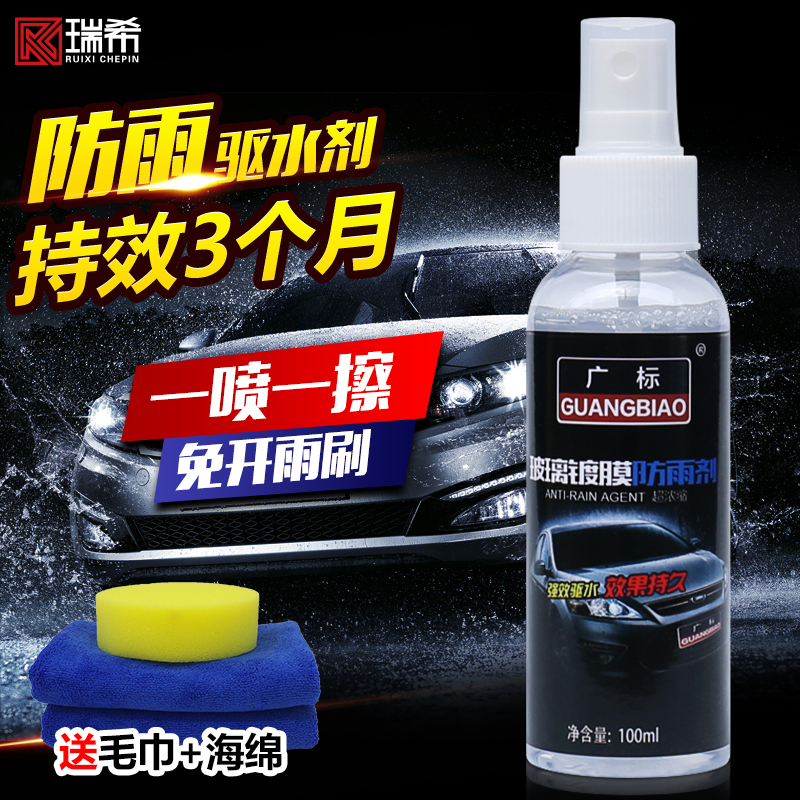 Long rain enemy auto glass windshield rearview mirror rearview mirror rain repellent coating agent in addition to water flooding agent durable rain water flooding agent