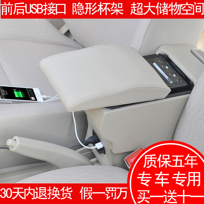 Long yuexiang changan cx20 yue xiang v3 v5 armrest hand box free punch hand box modification dedicated central elbow care