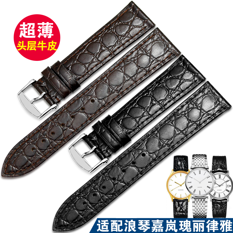 Longines longines magnificent replacement leather strap male/law/longines ka lan thin leather strap pin buckle