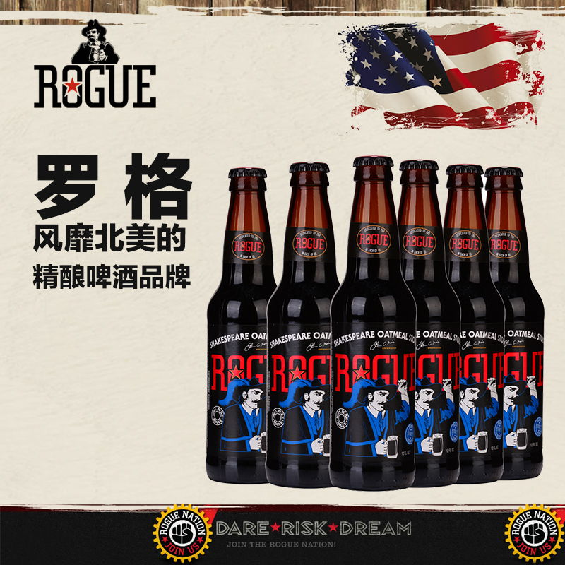 Loogie us imports of beer rogue shakespeare oatmeal handmade craft beer 355 ml/6 bottle