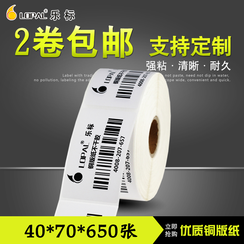 Lopal/music label sticker label printing paper coated paper sticker price label paper 40*70*650