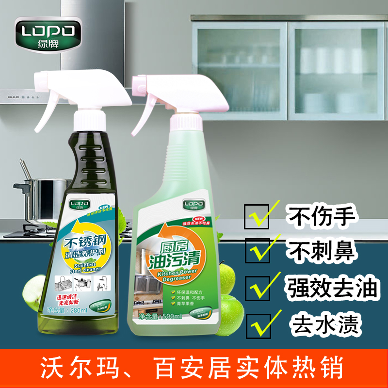 Lopo green brand stainless steel cleaner heavy oil cleaner kitchen grease cleaner kit