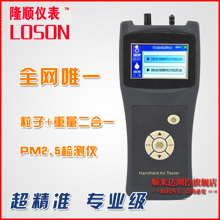 Loson * purifier efficiency tester/haze pm2.5 detector air quality/é¢particulate matter count Is