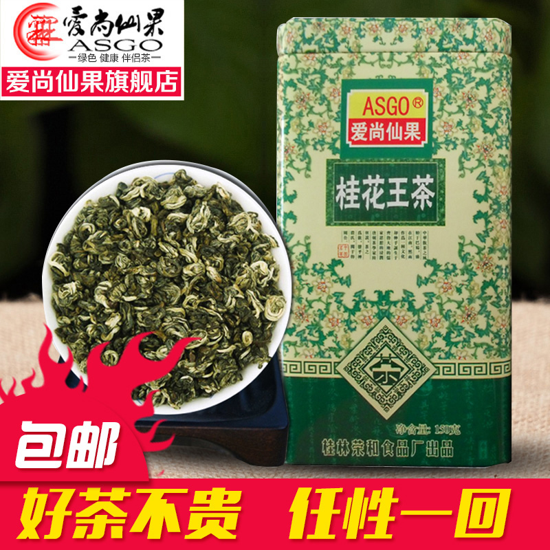 Love is still fruit cents specialty selection of green tea guangxi guilin osmanthus osmanthus osmanthus tea dry authentic super fragrant tea