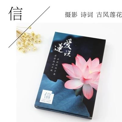 Lovers letter shipping postcard antiquity reminiscence lotus lotus 30 zhang photography boxed gift