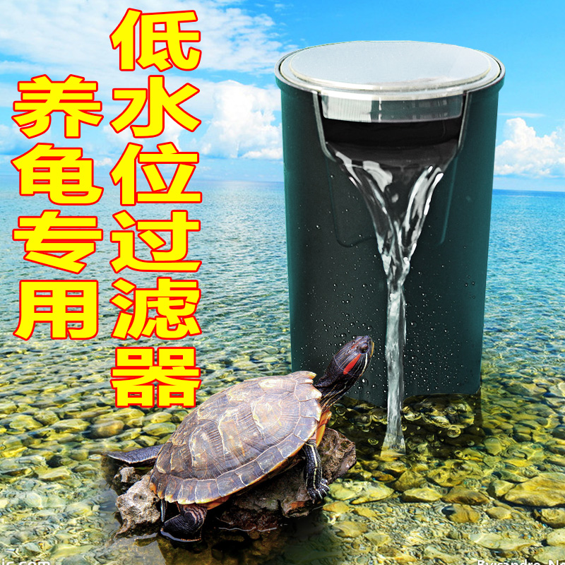 Low water filter shallow turtle tank water filter built-in filter pump water circulation pump mute round