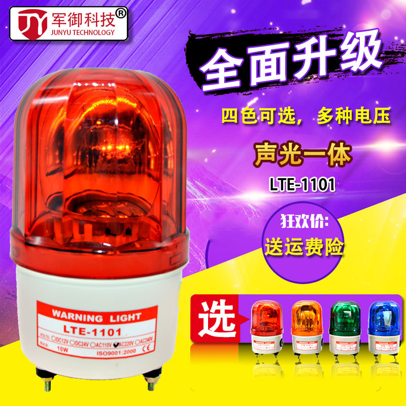 Lte-1101 strobe led car alarm signal warning lights strobe lights warning lights without sound