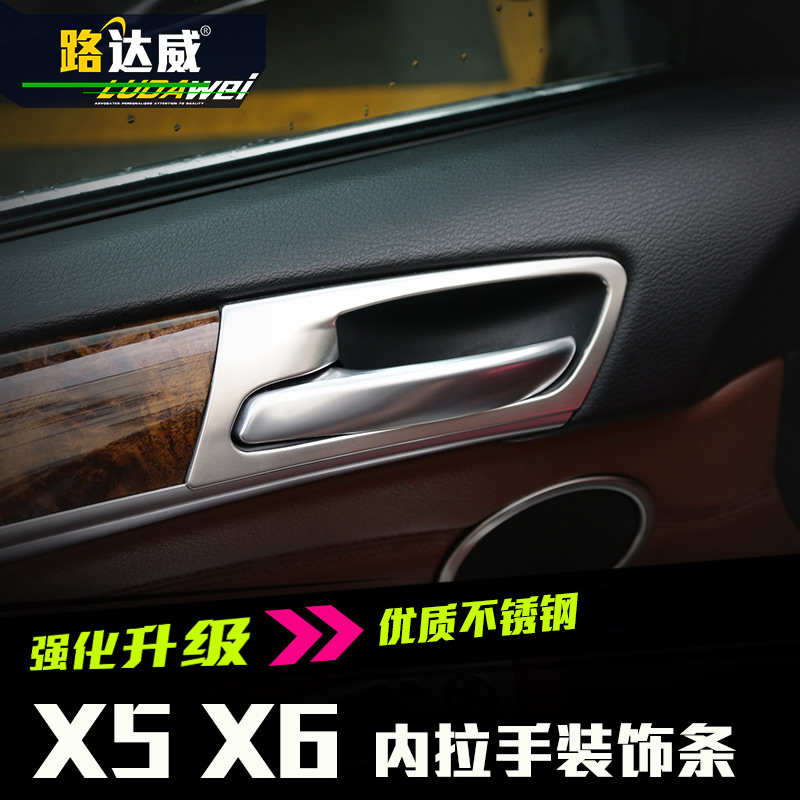 Lu dawei dedicated 14 models bmw x5 x6 modified within the interior door handle trim handle decorative box