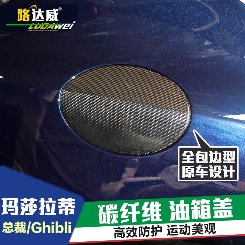 Lu dawei dedicated modified carbon fiber tank cover stickers ghibli maserati quattroporte car decoration stickers
