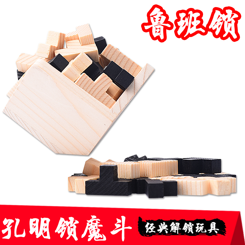 Luban lock adult educational wooden toys tetris cube ming lock 54 t integral magic bucket