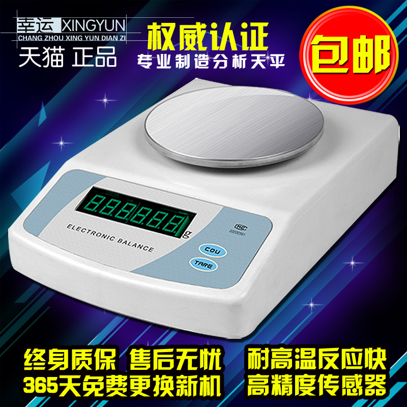 Lucky 0.01g electronic analytical balance scale laboratory precision textile high precision balance scale weight