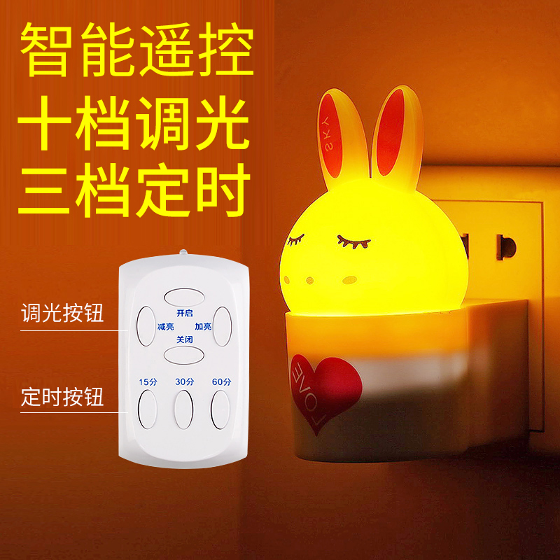 Luminous led light voice control sensor plug your baby bedroom bedside lamp remote control lamp night light plugged
