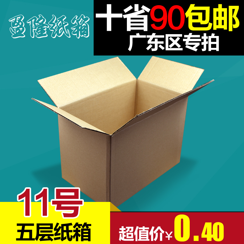 Lung ying packaging cartons 5 layer special hard cardboard postal boxes on 11 taobao carton packaging cartons guangdong full 90 shipping