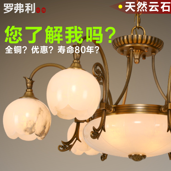 Luo fuli spain full of natural marble lamps full copper chandelier european living room dining room chandelier vintage chinese