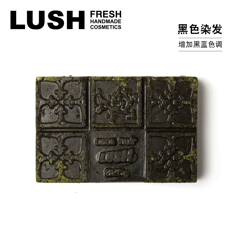Lush lan shu brick british imports of natural plant hair dye 4 color options black dark brown chestnut brown red