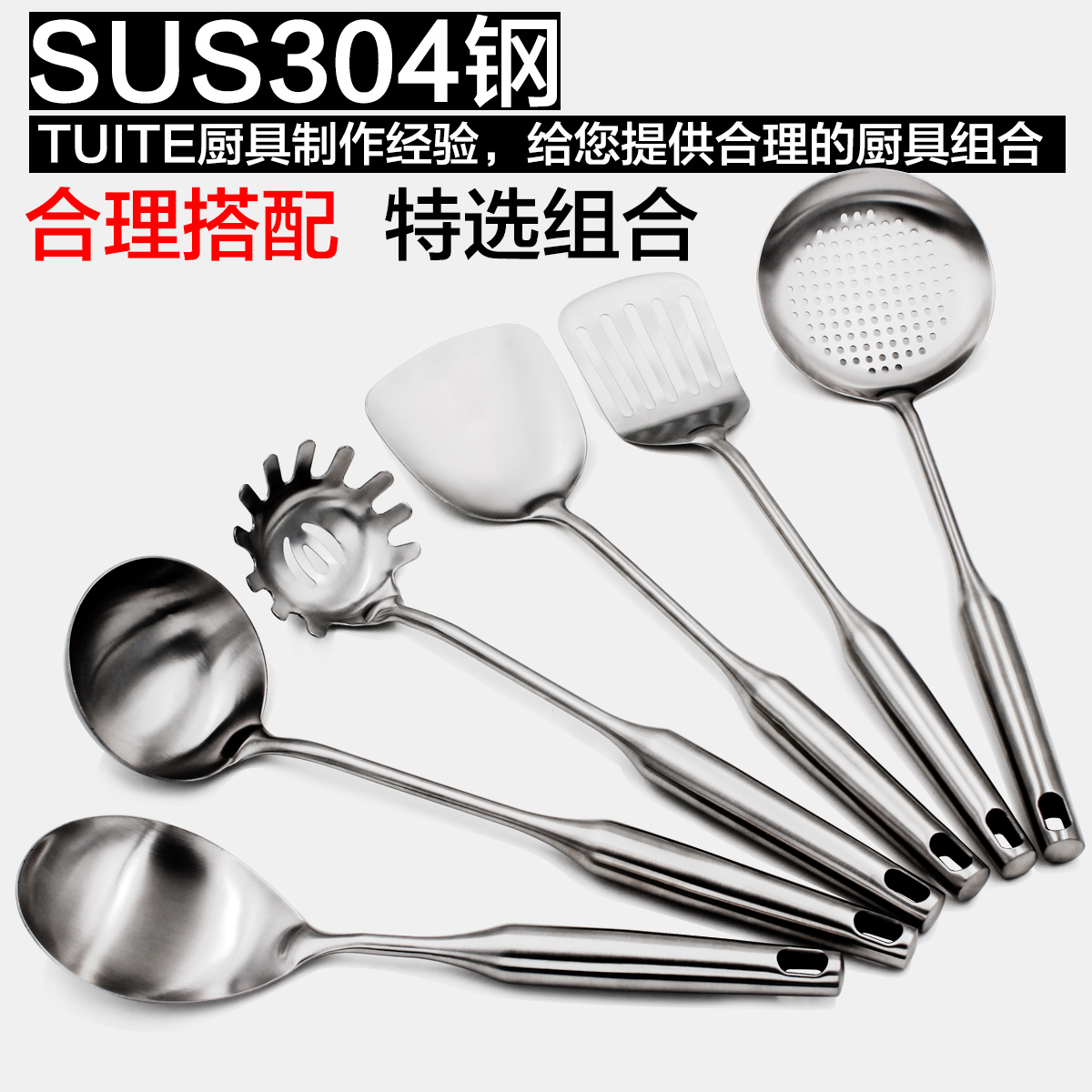Luxury stainless steel kitchenware qi jiantao kitchen spoon spatula suit a full scoop shovel chaoshao tablespoon colander kitchen supplies