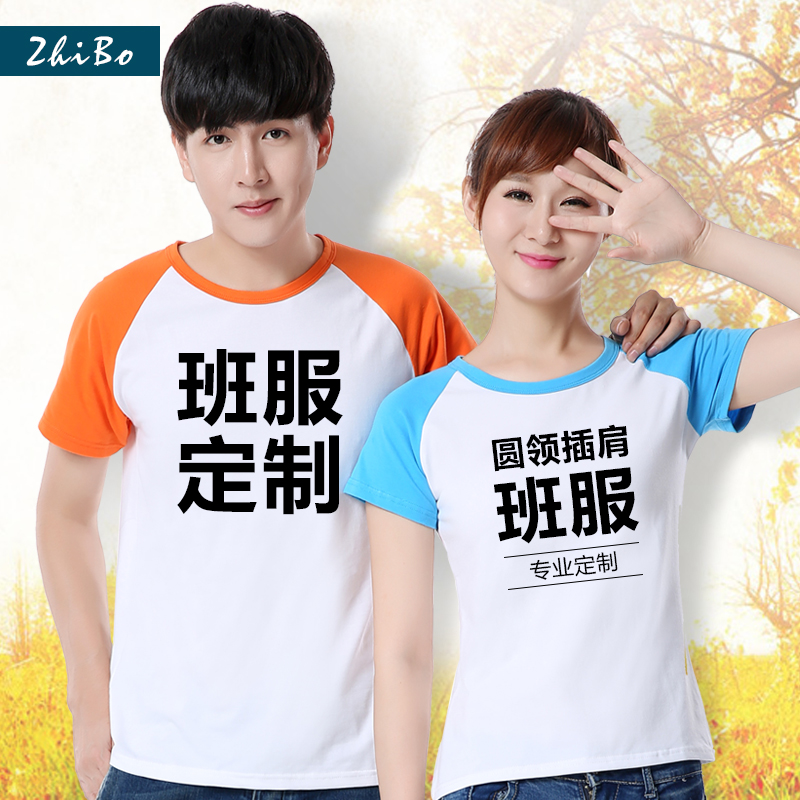 Lycra stretch cotton raglan/hit the side of the male and female models fashion short sleeve t-shirt lovers class service diy custom printed