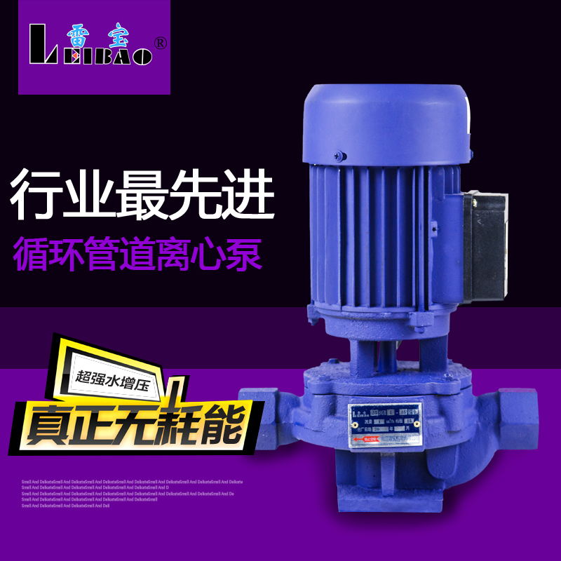 Lynx brand lei bao single phase household industrial centrifugal pump unsolicited water boiler circulating pump pipeline booster pump water pump