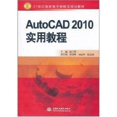Lynx genuine autocad 2010 practical tutorial/21 century vocational new concept planning materials selling books
