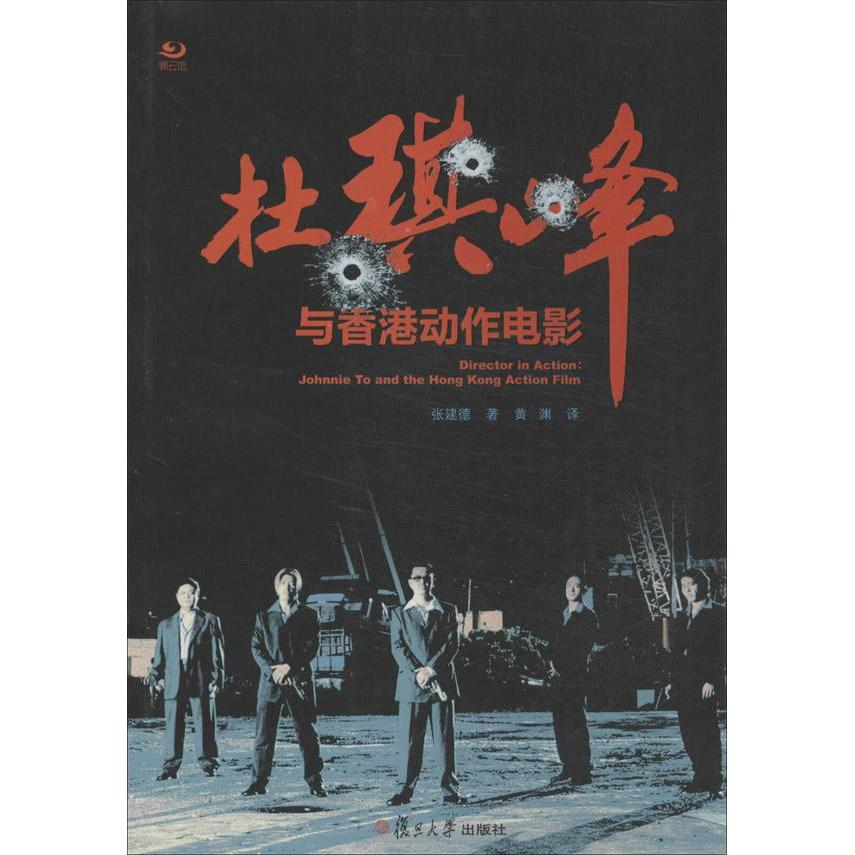 Lynx genuine johnnie to hong kong action movie xinhua bookstore selling books genuine zhang fudan university press 9787309100341 jiande ; Huang yuan with [translator] huang yuan translation