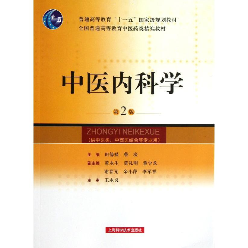 Lynx genuine spot/tcm internal medicine (version 2nd)/for fine textbook selling books genuine/xinhua Bookstore selling books chart
