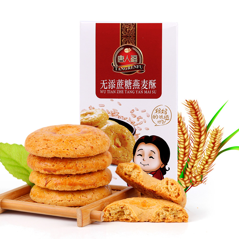 [Lynx supermarket] tang renfu oat cakes xylitol sugar cookies snack food carton 120g
