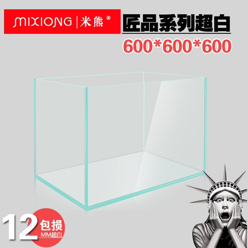 M bears 12mm jin jing super white tank 60 square rectangular cylinder landscaping plants aquarium fish tank set do ultrawhite glass cylinder