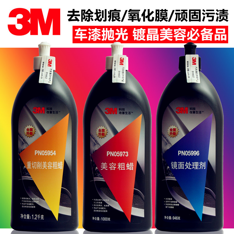 M car wax polish wax beauty crude wax paint scratches wax polish wax abrasive sand wax wax 3 m 05973 steam